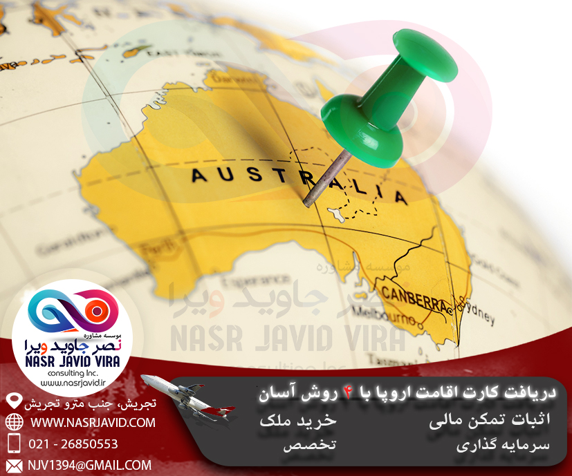 اقامت اروپا و ویزا استرالیا