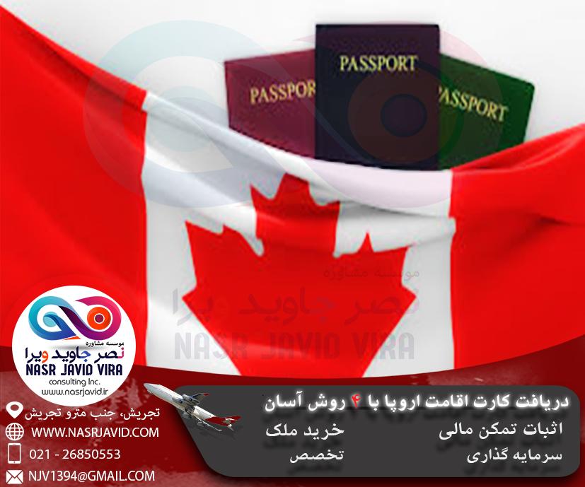 اقامت اسان اروپا و شرایط ئرخواست ویزا کانادا