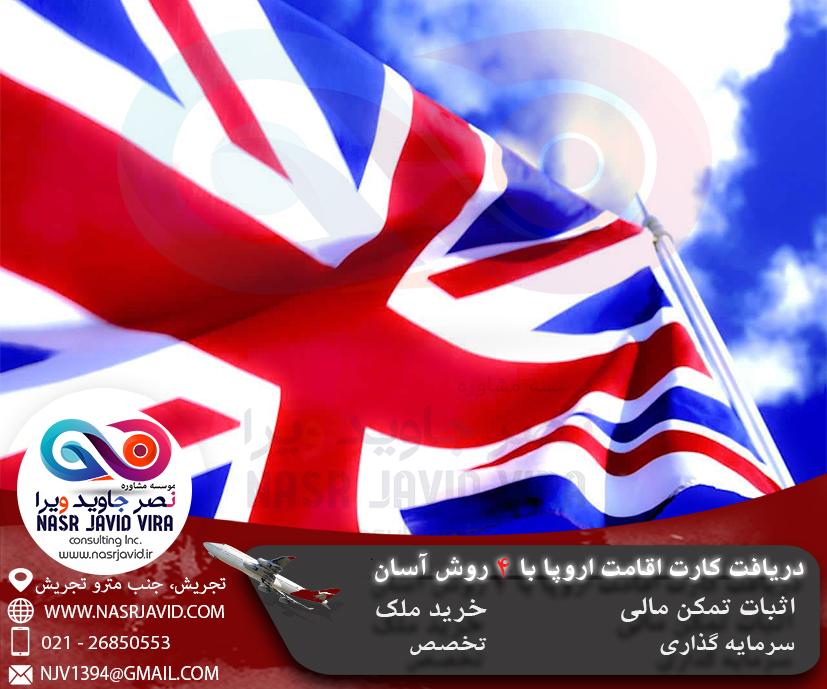 اقامت اروپا و ویزا انگلیس