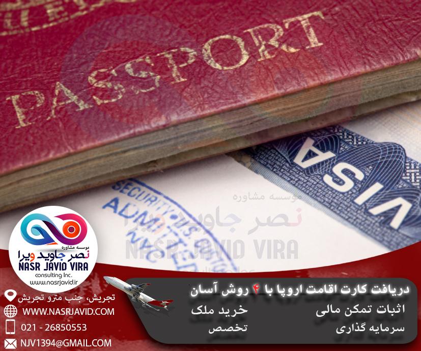 سفر به ایالات متحده آمریکا بدون ویزا برای شهروندان یونانی تا 1 سال تمدید شده است